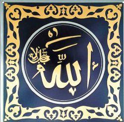 Сура Корана из дерева