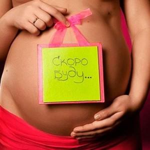 Обряд на беременность