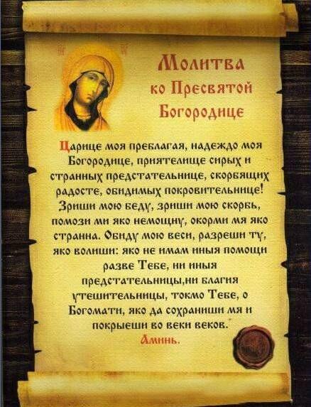 Молитва ко Святой Блогородице