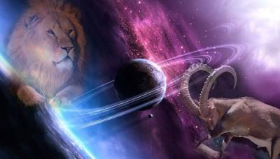 Козерог и Лев в отношениях