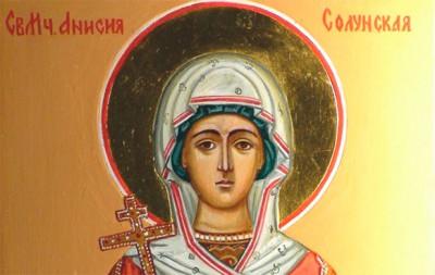 Икона Святой Анисии