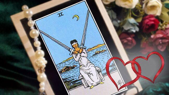 2 Мечей Таро: значение в любви