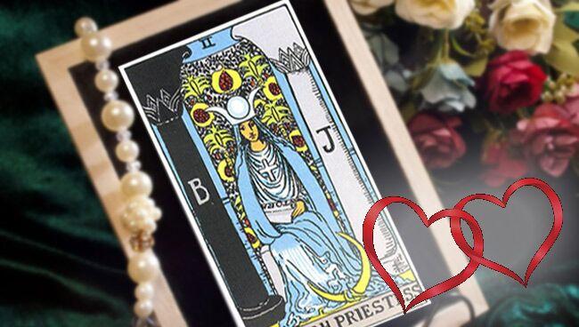 Верховная Жрица Таро: значение в любви