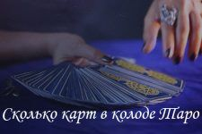 Cколько карт в колоде Таро