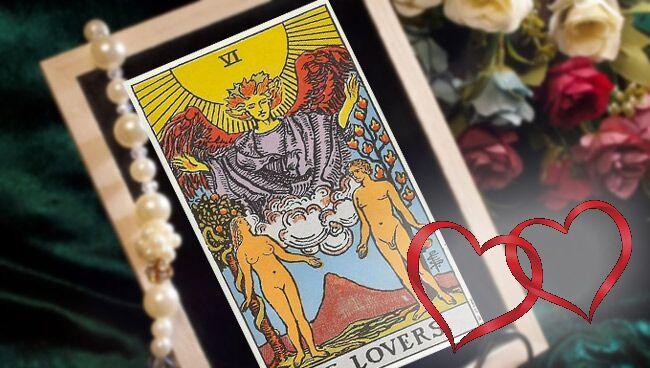 Влюбленные Таро: значение в любви