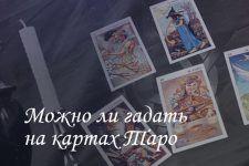 Можно ли гадать на картах Таро
