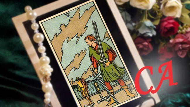 Пятерка Мечей Таро: сочетание со Старшими Арканами