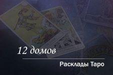 Расклад Таро «12 домов»