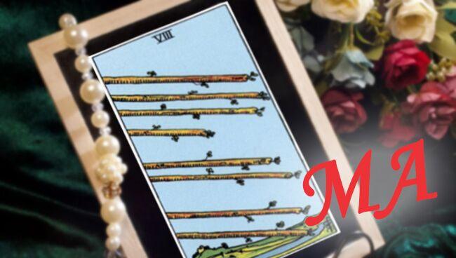 Значение Сочетания карт Таро 8 жезлов с Младшими Арканами
