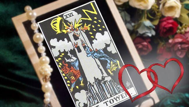 Карта Таро Башня: значение в любовных отношениях