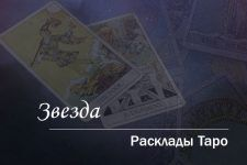 Расклад Таро «Звезда»