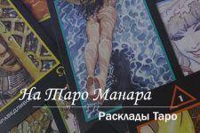 Таро Манара: расклады