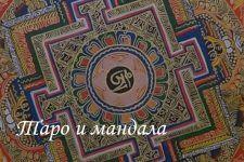 Мандала Таро