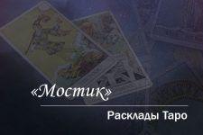 Расклад Таро «Мостик»