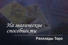 Расклад Таро на определение магических способностей